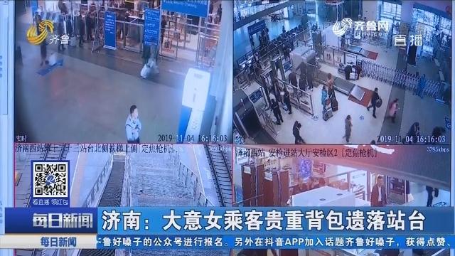 济南:大意女乘客贵重背包遗落站台