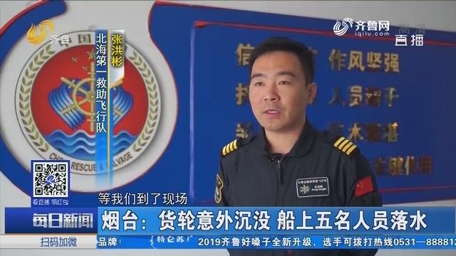 烟台:货轮意外沉没 船上五名人员落水