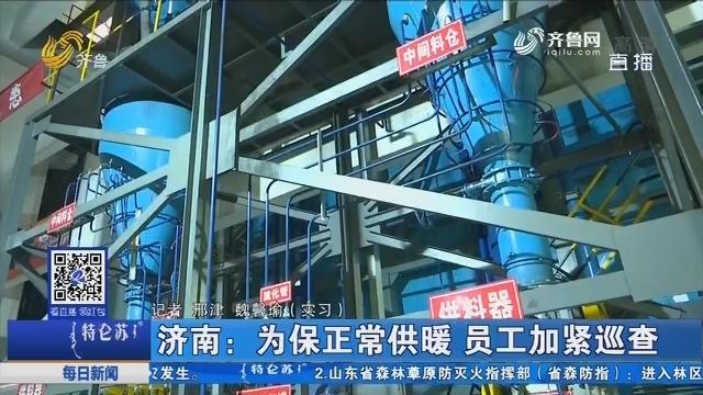 济南:为保正常供暖 员工加紧巡查