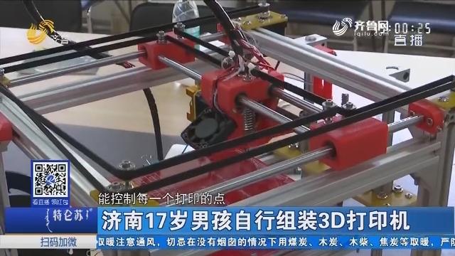 济南17岁男孩自行组装3D打印机