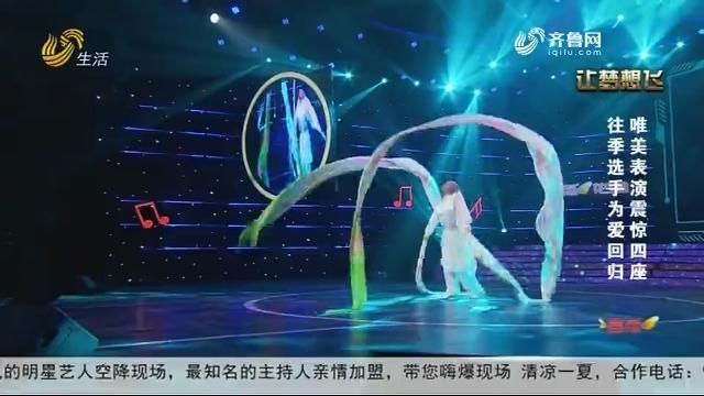20191105《让梦想飞》:往季选手为爱回归 唯美表演震惊四座