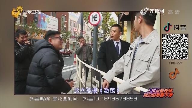 20191105《最炫国剧风》:老戏骨侯勇