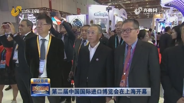 第二届中国国际进口博览会在上海开幕