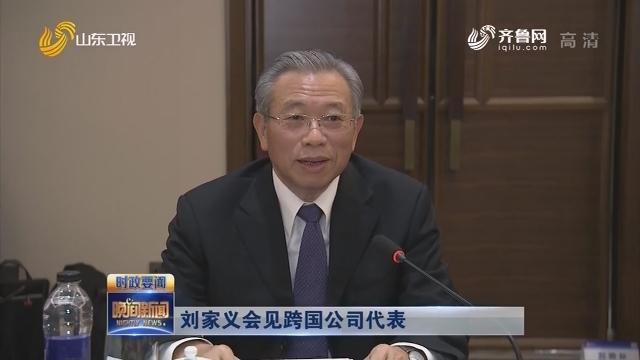 刘家义会见跨国公司代表