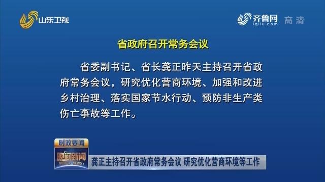 龔正主持召開省政府常務會議 研究優化營商環境等工作