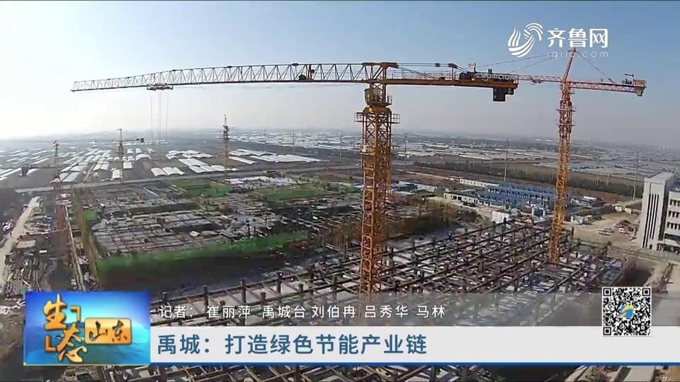 禹城:打造绿色节能产业链