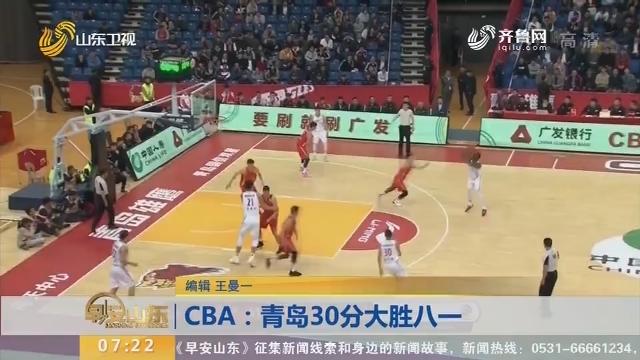 CBA:青岛30分大胜八一