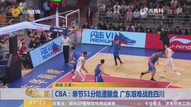 CBA:单节51分险遭翻盘 广东艰难战胜四川
