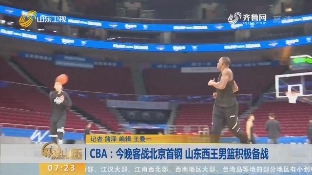 CBA:11月6日晚客战北京首钢 山东西王男篮积极备战