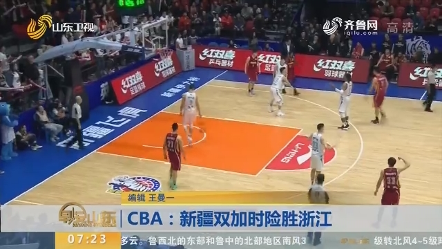 CBA:新疆双加时险胜浙江