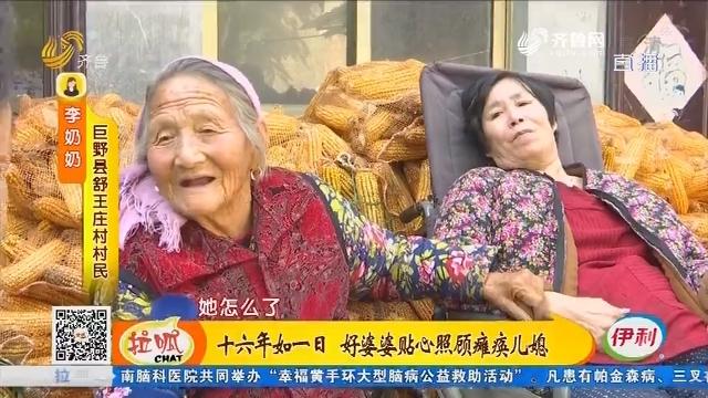 巨野:十六年如一日 好婆婆贴心照顾瘫痪儿媳