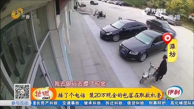 潍坊:接了个电话 装20万现全的包落在取款机旁