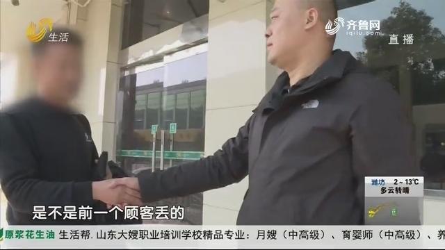 """潍坊:去银行取钱 人走了""""落下20万"""""""