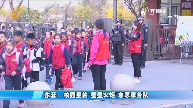 """东营:校园里的""""星星火炬""""志愿服务队"""