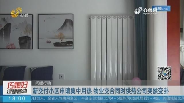 【问暖行动】济南:新交付小区申请集中用热 物业交合同时供热公司突然变卦
