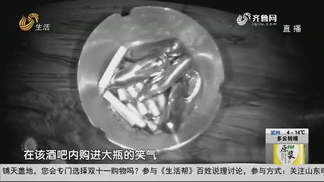 """淄博:酒吧里 民警发现大量""""笑气"""""""