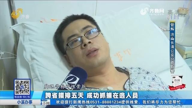 济南:跨省摸排五天 成功抓获在逃人员