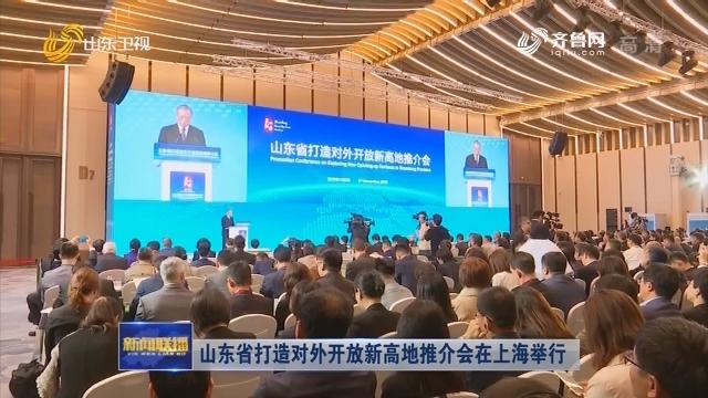 山东省打造对外开放新高地推介会在上海举行