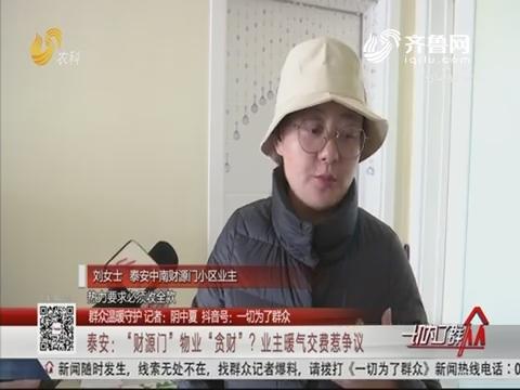 """【群众温暖守护】泰安:""""财源门""""物业""""贪财""""?业主暖气交费惹争议"""