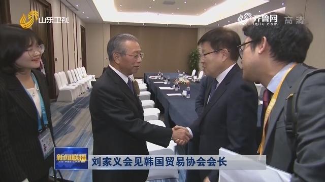 刘家义会见韩国贸易协会会长
