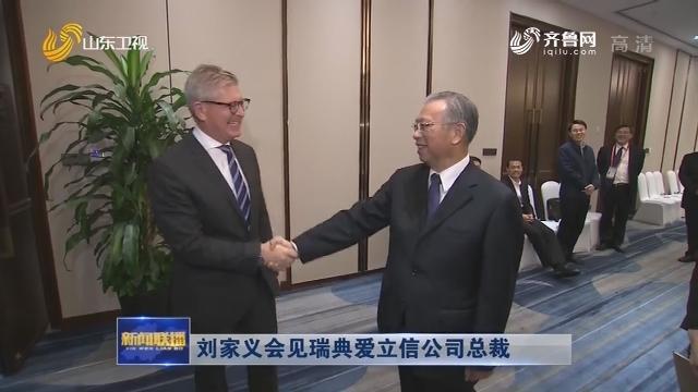 刘家义会见瑞典爱立信公司总裁