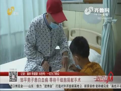 邹平男子患白血病 等待干细胞捐献手术