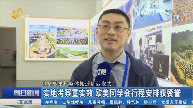 济南:实地考察重实效 欧美同学会行程安排获赞誉