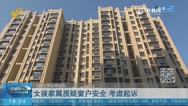 【6岁女孩坠楼追踪】济南:女孩家属质疑窗户安全 考虑起诉