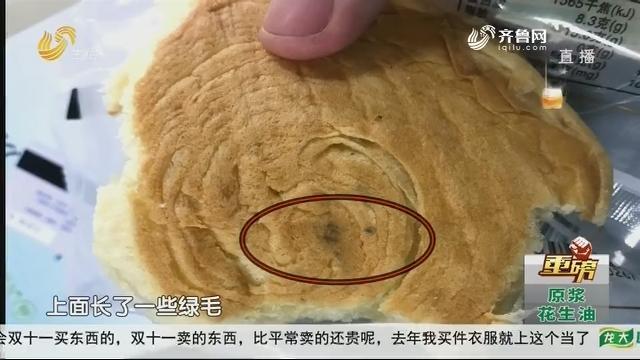"""【重磅】济南:小伙腹泻恶心 因吃了""""长毛""""面包?"""