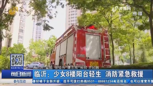 临沂:少女8楼阳台轻生 消防紧急救援
