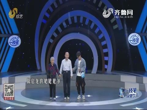 20191106《我是大明星》:王奕杭声音温暖动听 打动现场观众