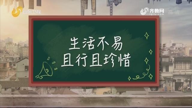 20191106《最炫国剧风》:生活不易 且行且珍惜