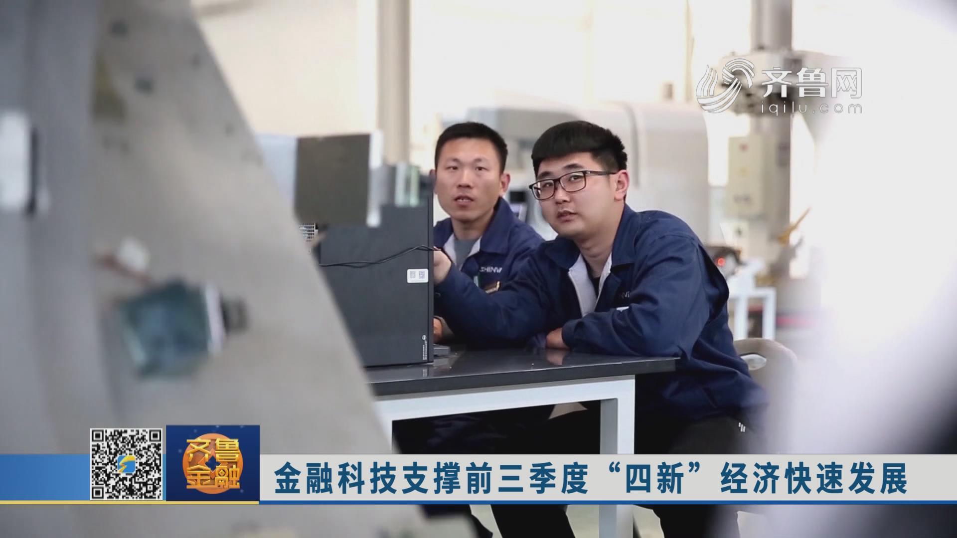 """金融科技支撑前三季度""""四新""""经济快速发展《齐鲁金融》20191106播出"""