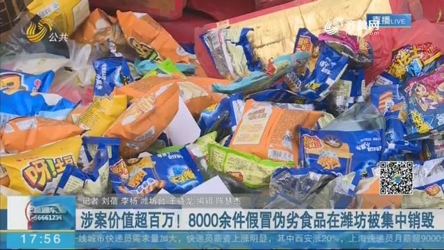 涉案价值超百万!8000余件假冒伪劣食品在潍坊被集中销毁