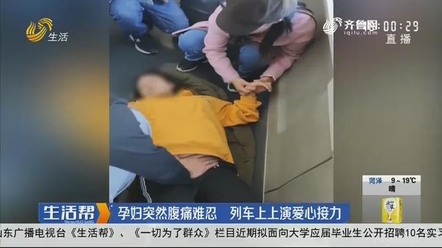 烟台:孕妇突然腹痛难忍 列车上上演爱心接力
