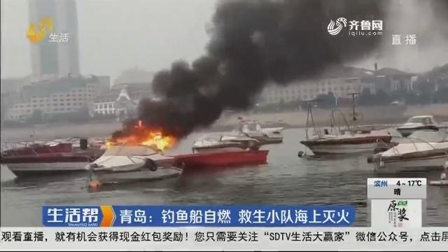 青岛:钓鱼船自燃 救生小队海上灭火