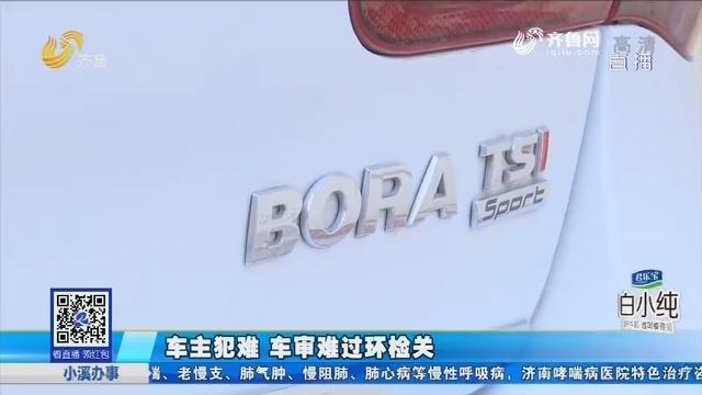 济南:车主犯难 车审难过环检关