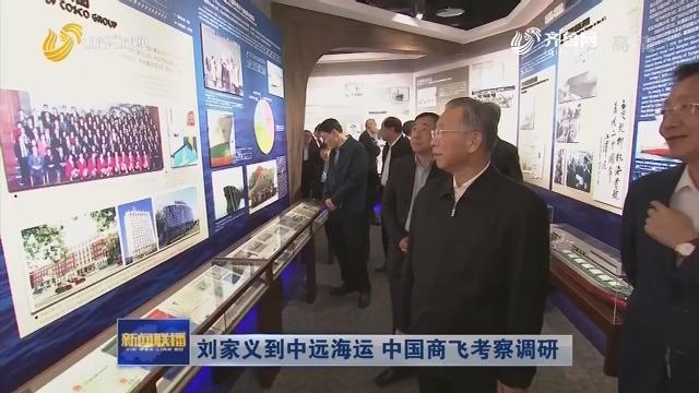 刘家义到中远海运 中国商飞考察调研