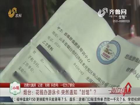 """【消费大真探】烟台:花钱办游泳卡 突然通知""""封馆""""?"""