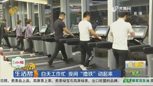 """【独家】济南:白天工作忙 夜间""""撸铁""""动起来"""