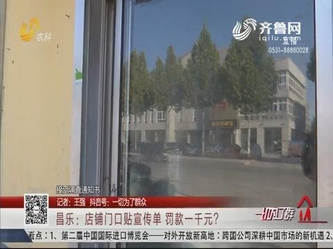昌乐:店铺门口贴宣传单 罚款一千元?