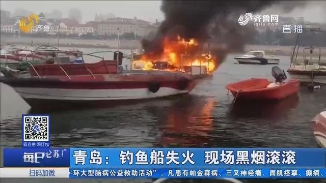 青島:釣魚船失火 現場黑煙滾滾