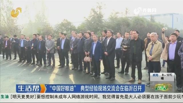 """""""中国好粮油""""典型经验现场交流会在临沂召开"""