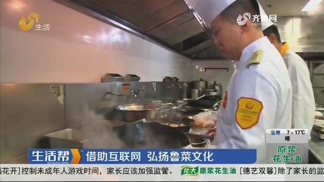 济南:借助互联网 弘扬鲁菜文化