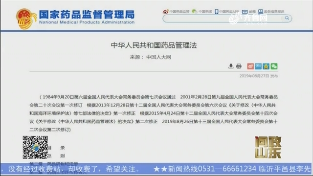 【问政山东】号称祖传秘方私自配置制剂记者举报一周后查了吗?