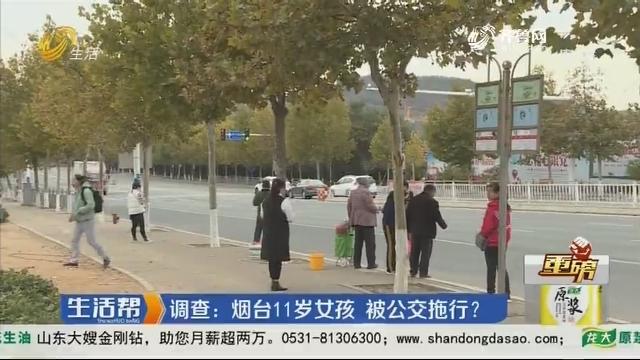 【重磅】调查:烟台11岁女孩 被公交拖行?