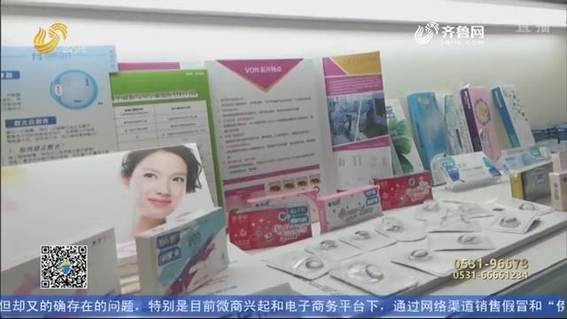 【问政山东】隐形眼镜是高风险医疗器械 记者调查:无证销售现象普遍