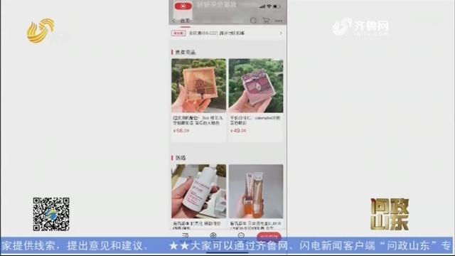 """【问政山东】网络成假冒化妆品""""重灾区""""精仿货?渠道货?到底是什么货?"""
