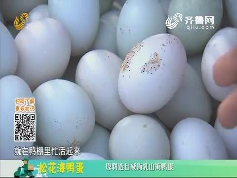 20191107《中国原产递》:松花海鸭蛋