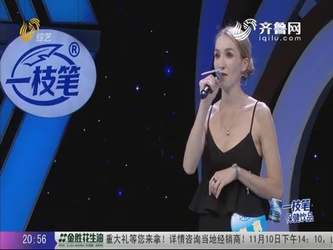 20191107《我是大明星》:敏健发挥语言优势 对话俄罗斯选手